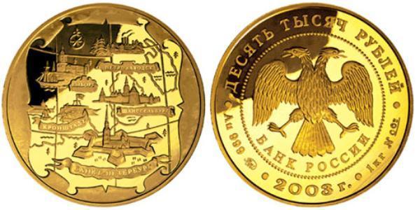 10000 Rubel Russische Föderation (1991 - ) Gold