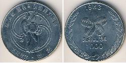 1000 Won South Korea Copper/Nickel