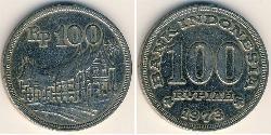 100 Рупія Індонезія Нікель/Мідь