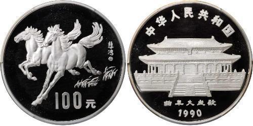 100 Юань Китайська Народна Республіка Срібло