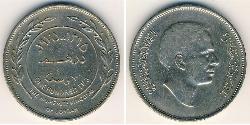 100 Fils Hashemite Kingdom of Jordan (1946 - ) Copper/Nickel Hussein of Jordan (1935 -1999)