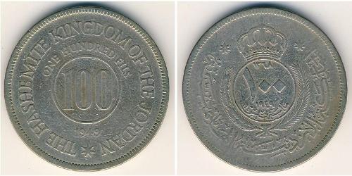 100 Fils Jordanien Kupfer/Nickel
