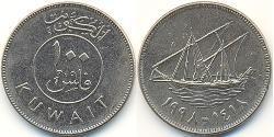 100 Fils Kuwait Kupfer/Nickel