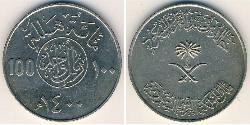 100 Halala Saudi Arabia 銅/镍