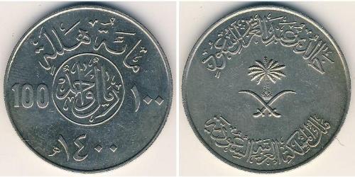 100 Halala Saudi-Arabien Kupfer/Nickel