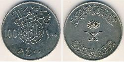 100 Halala Arabia Saudita Níquel/Cobre