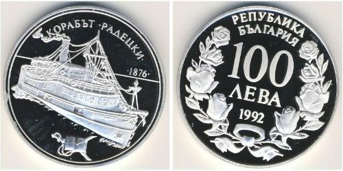 100 Lev Bulgaria Silver