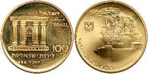 100 Lirot Israel (1948 - ) 金