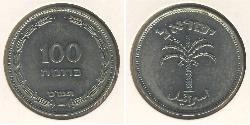 100 Pruta Israel (1948 - ) Copper/Nickel