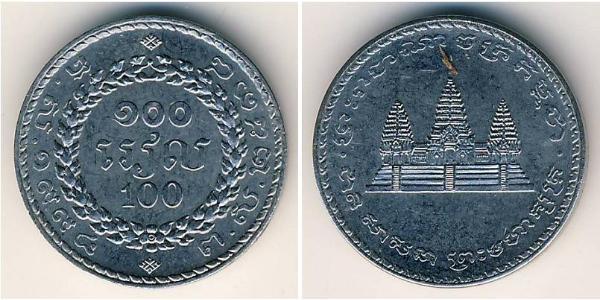 100 Riel Камбоджа Залізо