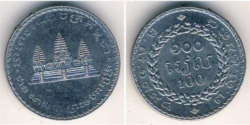 100 Riel Camboya Acero