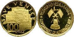 100 Riyal United Arab Emirates Gold