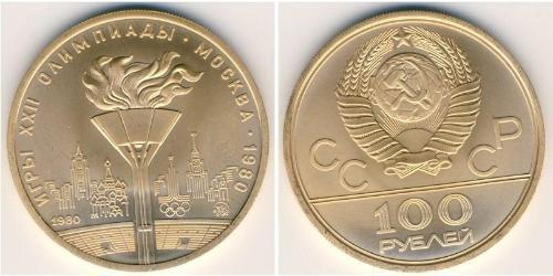 100 Ruble USSR (1922 - 1991) Gold