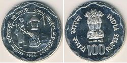 100 Rupee India (1950 - ) Silver