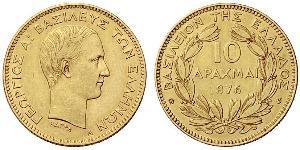 10 Драхма Королівство Греція (1832-1924) Золото Георг I король Греції (1845- 1913)