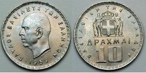10 Драхма Королівство Греція (1944-1973)  Павло I (король Греції) (1901 - 1964)