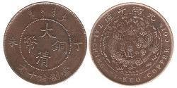 10 Кеш Китайська Народна Республіка Мідь
