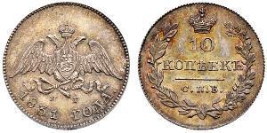 10 Копейка Российская империя (1720-1917)  Николай I (1796-1855)