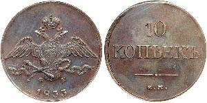 10 Копійка Російська імперія (1720-1917) Мідь