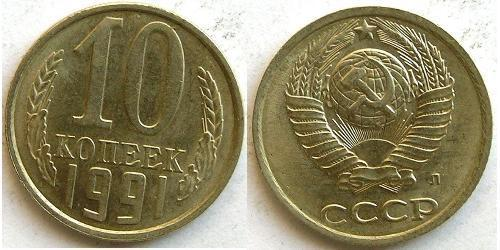 10 Копійка СРСР (1922 - 1991) Нікель/Мідь