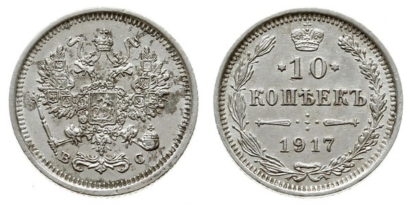10 Копійка Російська імперія (1720-1917) Срібло Микола II (1868-1918)