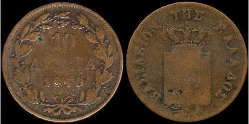 10 Лепта Королівство Греція (1832-1924) Мідь Оттон I (король Греції) (1815 - 1867)