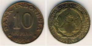 10 Рупія Індонезія