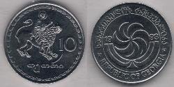 10 Тетрі Грузія (1991 - )