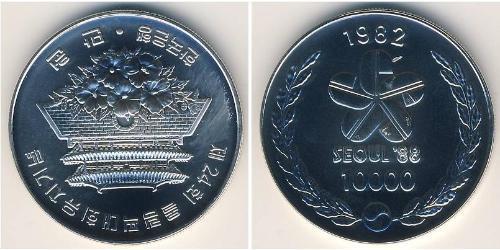 10 000 Won Südkorea Silber