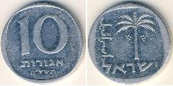 10 Agora Israel (1948 - ) Aluminium