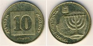 10 Agora Israel (1948 - ) Brass