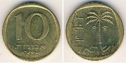 10 Agora Israel (1948 - ) Bronze/Aluminium