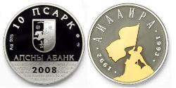 10 Apsar Abkhazia (1994 - ) Silver