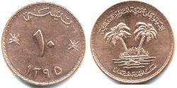 10 Baisa Oman Kupfer