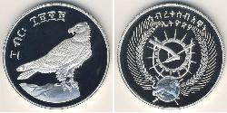 10 Birr Ethiopia Silver