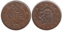 10 Cash 中华人民共和国 銅