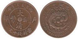 10 Cash Volksrepublik China Kupfer