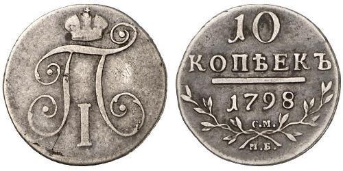 10 Copeca Impero russo (1720-1917)  Paolo I di Russia(1754-1801)