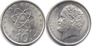 10 Drachma Hellenic Republic (1974 - ) Copper/Nickel Democritus (460BC - 370BC)
