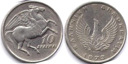 10 Drachma Hellenic Republic (1974 - )