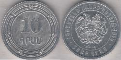 10 Dram Armenien (1991 - ) Aluminium
