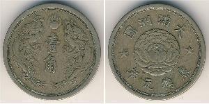 10 Fen Manchukuo Copper/Nickel