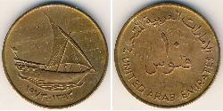 10 Fils United Arab Emirates Bronze