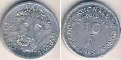 10 Franc Democratic Republic of the Congo Aluminium