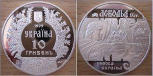 10 Hryvnia Ucraina (1991 - ) Argento