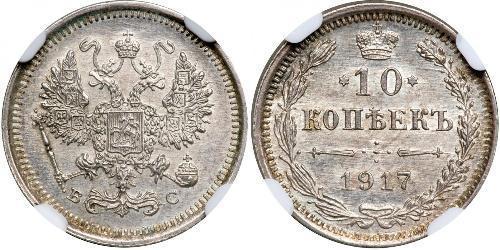 10 Kopeck 俄罗斯帝国 (1721 - 1917) 銀 尼古拉二世 (俄罗斯) (1868-1918)