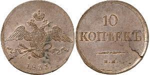 10 Kopeck 俄罗斯帝国 (1721 - 1917) 銅