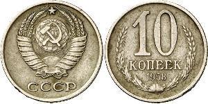 10 Kopeck 苏联 (1922 - 1991) 銅/镍