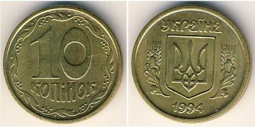 10 Kopeck 乌克兰 黃銅