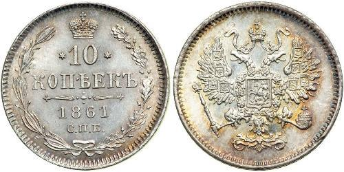10 Kopeck Empire russe (1720-1917) Argent Alexandre II (1818-1881)